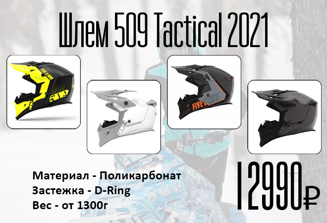 Шлем_сайт_Шлем 509_Tacticl_2021.png