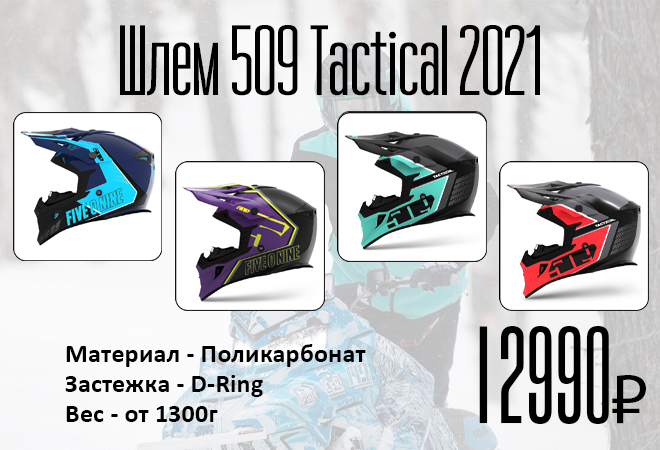 Шлем_сайт_Шлем 509_Tacticl_2021 2.png